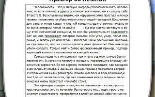 Сочинение 15.3 «взаимоотношения детей и родителей» по тексту екимова