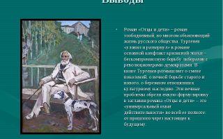 Кратчайшее содержание романа «отцы и дети» для читательского дневника (и. тургенев)
