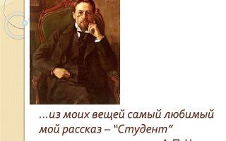 Анализ рассказа «студент» (а. п. чехов)