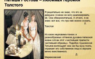 """Любимая героиня толстого в романе """"война и мир"""""""