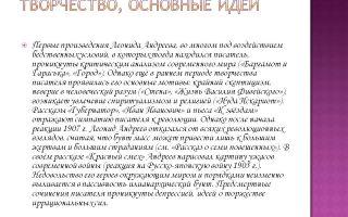 Леонид андреев: анализ рассказов