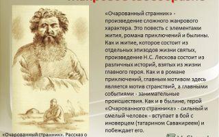Анализ произведения «очарованный странник» (лесков)