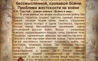 Аргументы на тему: доброта и жестокость в романе-эпопее «война и мир» (л. н. толстой)