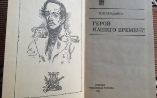 Рецензия на книгу «герой нашего времени» (м. ю. лермонтов)