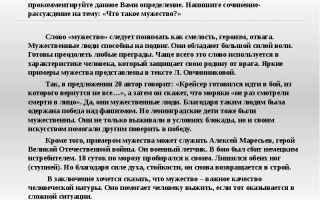 Сочинение 15.3 «что такое мужество?» по тексту овчинниковой