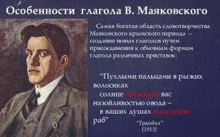 Словотворчество владимира маяковского