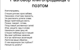 Анализ стихотворения а.с.пушкина «разговор книгопродавца с поэтом»