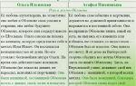 Характеристика ольги ильинской в романе «обломов»