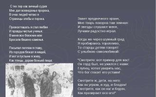 Михаил лермонтов, «пророк»: анализ