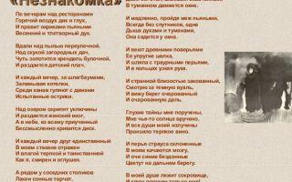 Анализ стихотворения блока «незнакомка»