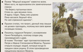 Образ города в поэме «медный всадник» (а. с. пушкин)