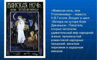 Кратчайшее содержание произведения «утопленница» для читательского дневника (н. в. гоголь)
