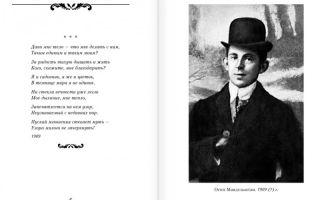 Анализ стихотворения «бессонница» (о. мандельштам)