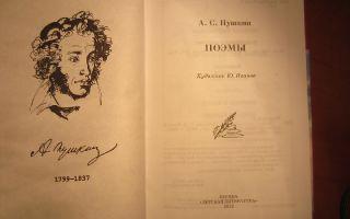 Все поэмы пушкина в одной подборке