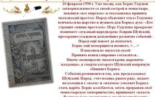 Краткое содержание пьесы «борис годунов» (а. с. пушкин)
