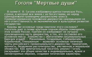 Крестьянская русь в поэме н.в. гоголя «мертвые души»