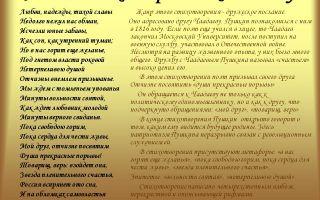 Анализ стихотворения «к чаадаеву» (а. пушкин)