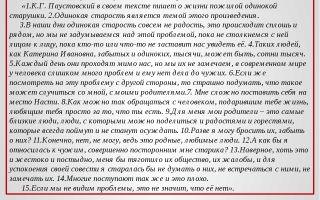 Сочинение на егэ по русскому языку по тексту прилепина