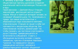 Анализ рассказа «ионыч» (а. п. чехов)