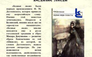 Анализ произведения «бедные люди» (ф. м. достоевский)
