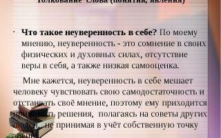 Сочинение 15.3 «что такое неуверенность в себе» по тексту дубова