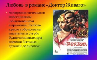 Сочинение: тема любви в романе пастернака «доктор живаго»