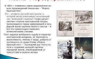 Кратчайшее содержание поэмы «мороз, красный нос» для читательского дневника (н.а. некрасов)