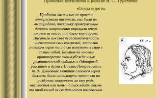 Нигилизм в романе тургенева «отцы и дети»