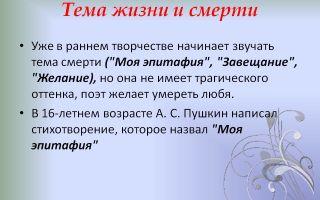 Тема жизни и смерти в русской лирике