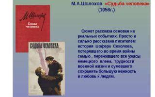 Тема войны в рассказе м.а. шолохова «судьба человека»