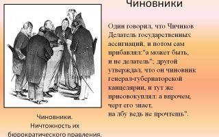 Сочинение: чиновники в изображении гоголя