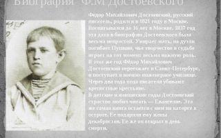 Биография ф. м. достоевского (интересно)