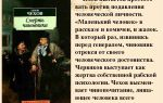 Анализ рассказа чехова «смерть чиновника»