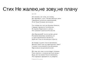 Анализ стихотворения «не жалею, не зову, не плачу…» (с.а. есенин)