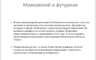 Футуризм в творчестве маяковского