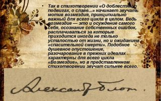 Анализ стихотворения «о доблестях, о подвигах, о славе» а.а. блока
