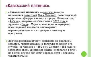 Анализ рассказа толстого «кавказский пленник»