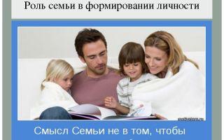 Роль матери в становлении личности ребенка