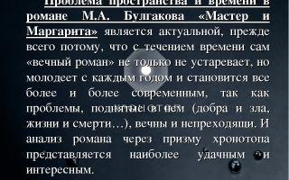Время и пространство в романе «мастер и маргарита» (м. булгаков)