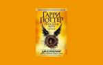 Рецензия на книгу «гарри поттер и проклятое дитя»