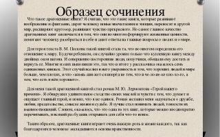 Сочинение 15.3 «драгоценные книги» по тексту лиханова