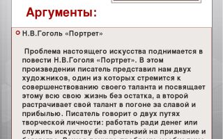 Аргументы на тему: искусство и ремесло в повести «портрет» (н. в. гоголь)