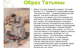 Сочинение: образ татьяны лариной в романе «евгений онегин»