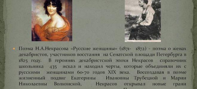 Анализ произведения «русские женщины» (н. а. некрасов)