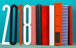 Топ-10 книг в подарок в 2017-2018 году