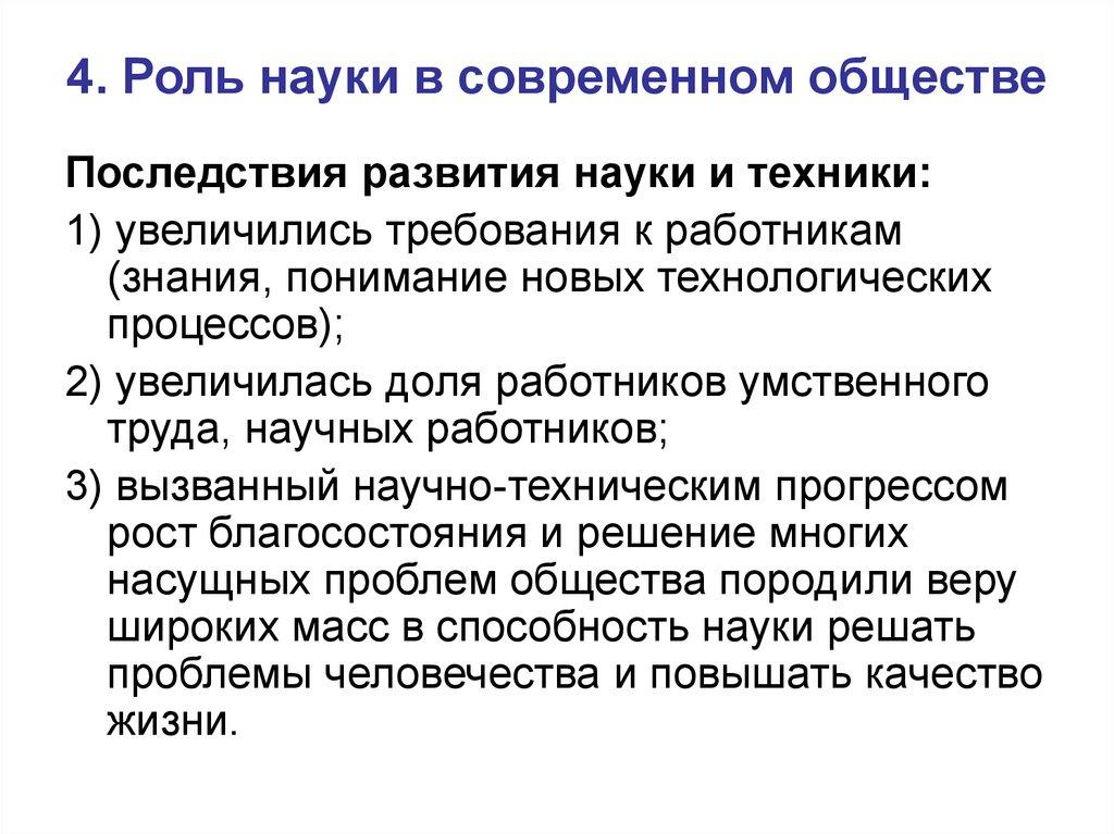 Роль россии в современном мире эссе 9250