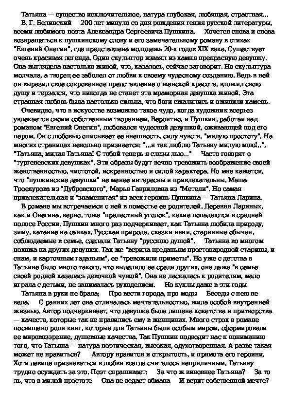 Образ татьяны лариной в романе евгений онегин реферат 66