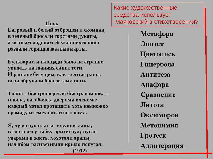 Анализ стихотворения казино казино на красной поляне работа