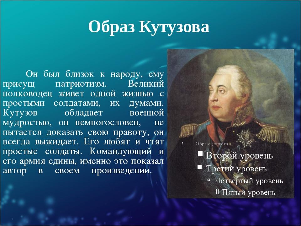 Кутузов в романе война и мир реферат 9191