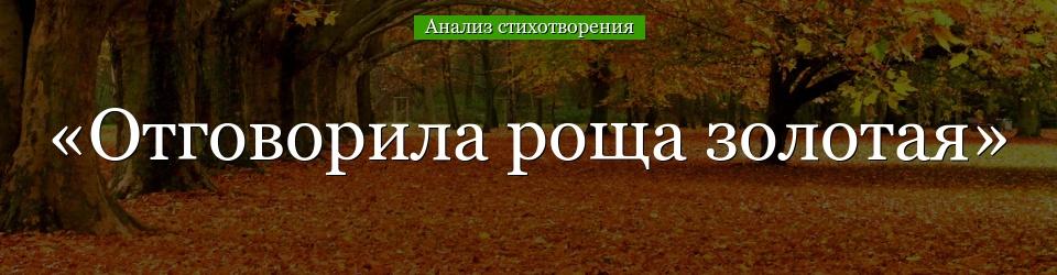 Сергей Есенин - Отговорила роща золотая: читать стих ...